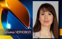 Татьяна Черновол будет бороться с коррупцией в составе Кабмина