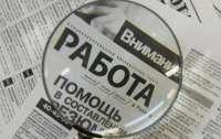 В Украине увеличилось число безработных