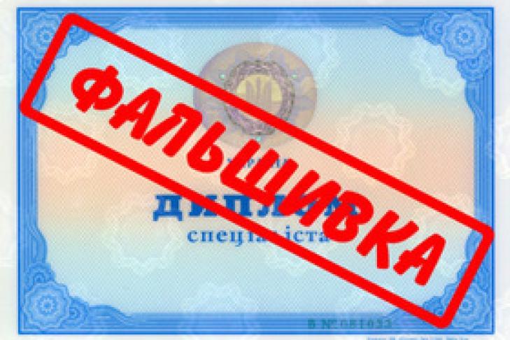 Фальсификация дипломов о высшем образовании угрожает экономике и  Фальсификация дипломов о высшем образовании угрожает экономике и международному имиджу Украины