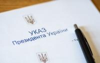 Президент подписал важный указ