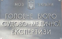 Киевское бюро судмедэкспертизы может возглавить коррумпированный чиновник