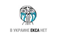 США призывают Россию и Украину закрыть ВКонтакте и EX.ua