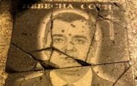 Вандалы разбили мемориальную доску Героя Небесной сотни в Киеве