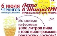 В Украине пройдет первый фестиваль музыки и семейного отдыха