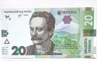 В Украине официально ввели в обращение новые 20 гривен