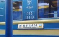 Поезда РЖД в Крым через Украину с июня не назначены