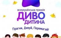 Всеукраїнську премію вручать видатним дітям 30 травня