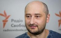 Убийство Бабченко: реакция ОБСЕ на преступление