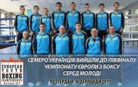 ЧЕ по боксу. Украинцы обеспечили себе семь медалей