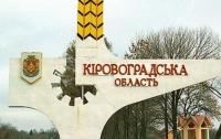 Кировоградской области в Украине скоро не будет