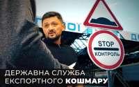 Блокуючи роботу УРАРП і зриваючи міжнародні авіаконтракти, українська спецслужба діє в інтересах росіян