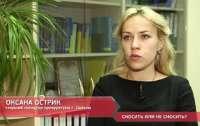 У прокурора Оксаны Острик нашли три дома, две квартиры и больше 5 га земли