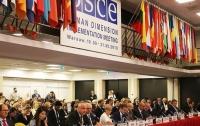 Парламентская ассамблея ОБСЕ не признала