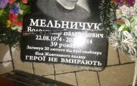 В Киеве разбили памятник Герою Небесной Сотни