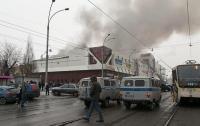 Пожар в Кемерово: известна причина возгорания