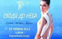 В Киеве пройдет Международный фестиваль «Ступеньки к небу»