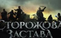 Права на украинский фильм