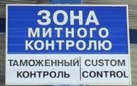 Против сотрудницы таможни «Борисполя» возбуждено уголовное дело