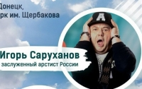 Известный российски артист приедет развлекать публику в