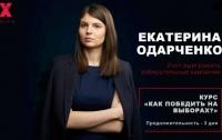Настоящих политиков обещают воспитать на новых для Украины тренингах