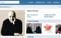 Пауло Коэльо завел аккаунт в соцсети