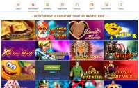 Онлайн казино - принцип использования профиля и игра в реальном формате
