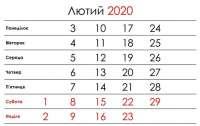 Как украинцы будут отдыхать в феврале
