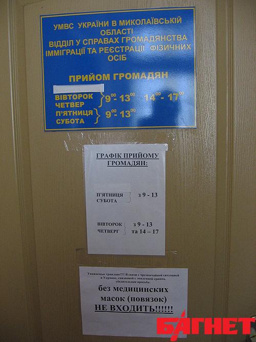 6 отделение милиции паспортный стол часы работы Диаспаре