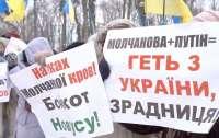 Остановите Молчанову: под Радой люди митинговали против сети Novus