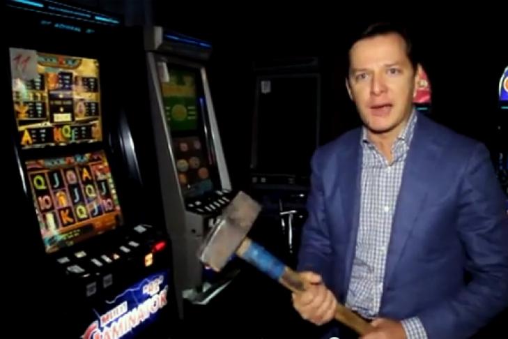Ляшко с кувалдой пошел громить игровые автоматы фото видео игровые автоматы в аренду краснодар