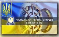 ФГВ может обеспечить менее половины вкладов из банков с российским капиталом