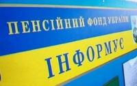 ПФУ намерен обеспечить стабильные выплаты украинцам