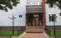 Новый прокурор возглавил прокуратуру Черниговщины