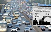 Китаец купил автомобильный номер за $464 тысячи