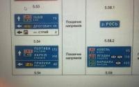 Новые автомобильные знаки появятся в Украине