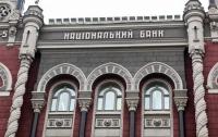 Нацбанк назвал размер международных резервов Украины