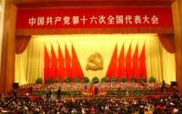 В Китае съезд компартии завершился избранием нового ЦК