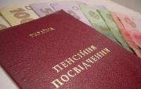 Минимальная пенсия с 1 декабря выросла на 62 гривны