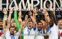 Кубок Конфедераций-2017: назван победитель