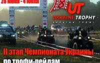 Завтра стартует 2-й этап чемпионата Украины по трофи-рейдам