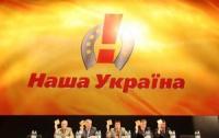 «Батькивщина» может повторить печальную судьбу «Нашей Украины», - мнение