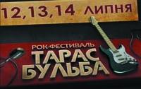 Стартует самый старый украинский рок-фестиваль
