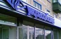 Укргазбанк заподозрили в выводе денег: через прокладку перевел молдавской фирме 12,6 млн грн за 4 месяца