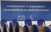В Европейском суде по правам человека избрали нового главу