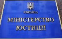 В Минюсте Украины подсчитали число осужденных за коррупцию