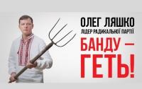 Рекламщики отказались размещать билборды Ляшко с вилами (ФОТО)