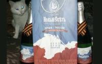 Крымское шампанское теперь с георгиевскими ленточками (ФОТО)