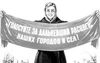 Киевская власть просит партии и кандидатов прибрать за собой