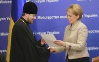 МОН начало признавать дипломы о высшем духовном образовании