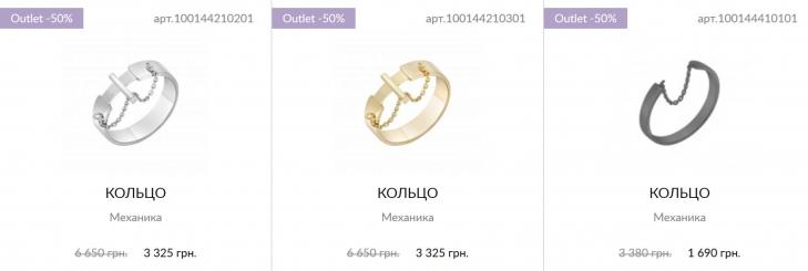 купить кольца
